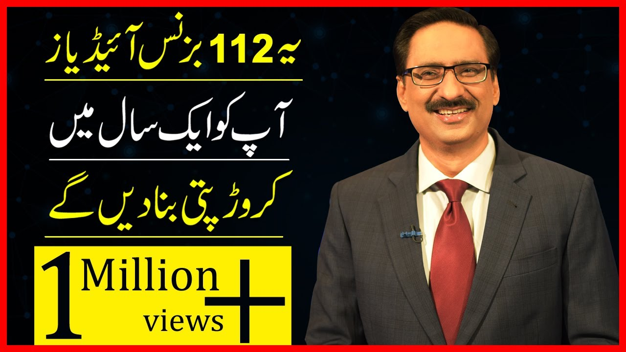 112 Business Ideas That Will Make You Millionaire in 1 Year Part 1 Javed Chaudhry   Mind Changer SX1
