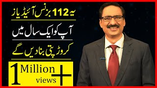 112 Business Ideas That Will Make You Millionaire in 1 Year - Part 1 | Javed Chaudhry | Mind Changer