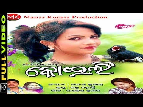 Mate Chhuinla Chhuinla ! Koili 2017 ! Odia Album HD Video Song Manas Kumar