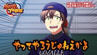 【パワプロ2020】三年縛りで甲子園優勝にリベンジでござる!!