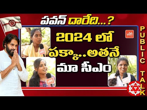 Public Reaction On Pawan Kalyan Future In Politics | JanaSena party | AP News Live | YOYO TV Channel