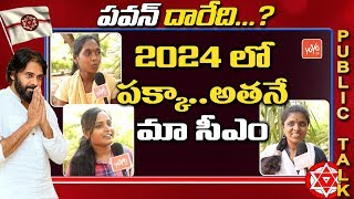 Public Reaction On Pawan Kalyan Future In Politics | JanaSena party | AP News Live | YOYO TV Channel