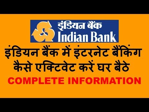[HINDI] HOW TO ACTIVATE INTERNET BANKING IN INDIAN BANK FROM HOME COMPLETE INFORMATION