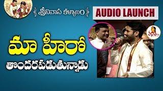 Nithiin and Dil Raju Make Fun at Srinivasa Kalyanam Audio Launch | Nithiin, Raashi Khanna