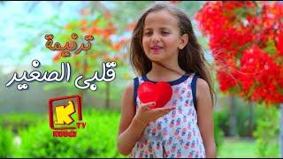 Koogi Tv - ترنيمة قلبى الصغير- كورال موتسارت - قناة كوجى للاطفال