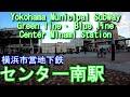 センター南駅を歩いてみた 横浜市営地下鉄グリーンライン・ブルーライン Center Min…