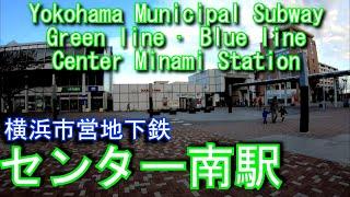 センター南駅を歩いてみた 横浜市営地下鉄グリーンライン・ブルーライン Center Minami Station