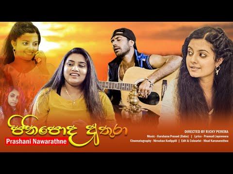Pinipoda Athura Official Music Video(පිනිපොද අතුරා). prashani nawarathne