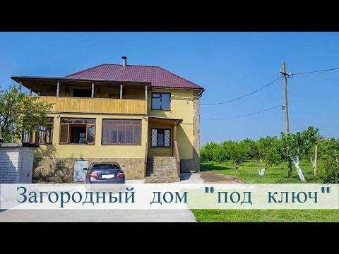 Купить дом возле Днепра. Продажа дома берег Днепра Запорожье