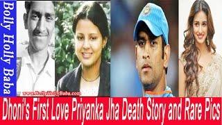 Download lagu MS Dhoni First Girlfriend Priyanka Jha Rare Footage Priyanka Jha Death Story Dhoni First Love MP3