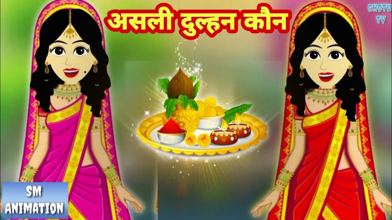 असली दुल्हन कौन - Hindi kahaniya    Jadui kahaniya    Kahaniya    hindi kahaniya    Chotu Tv