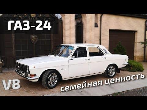 ГАЗ-24 Семейная память.
