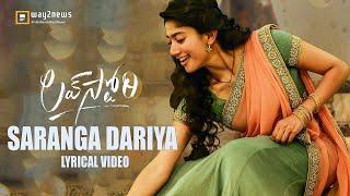Saranga Dariya Glimpse  Lovestory Songs | Naga Chaitanya | Sai Pallavi | Sekhar Kammula | Pawan Ch