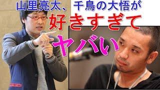 山里亮太、ゲストの千鳥大悟さんが好き過ぎてヤバい! JUNK 山里亮太の...