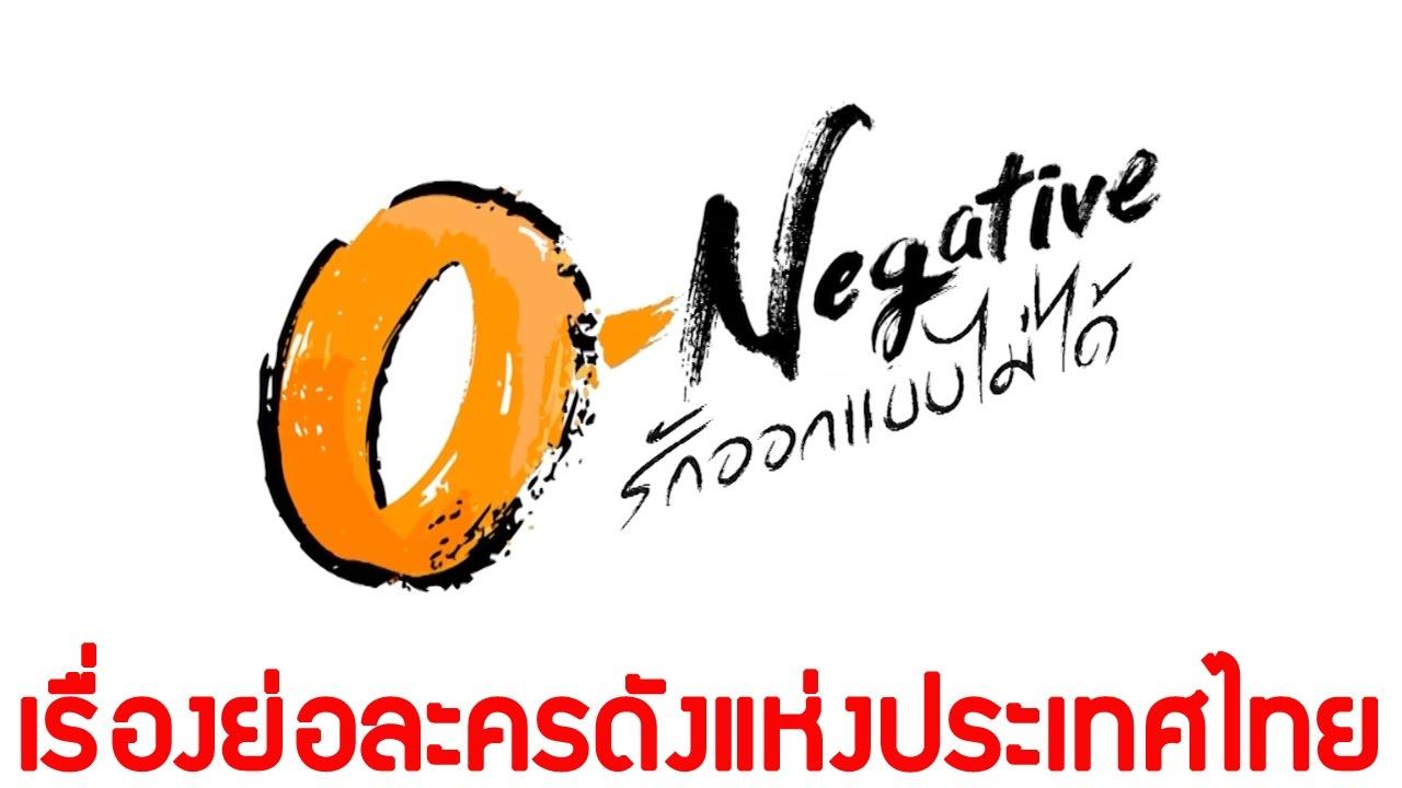 เรื่องย่อละคร O-Negative รักออกแบบไม่ได้ ♣ ช่องGMM25 เสียงชัด HD