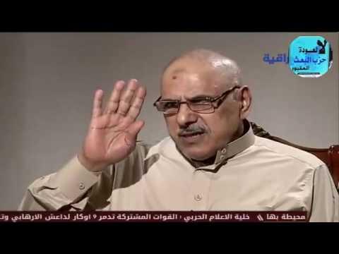 مقابلة مع البعثي عبد الباقي عبد الكريم السعدون