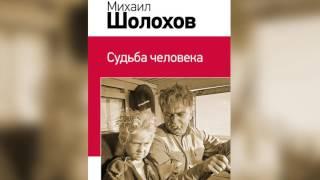 Судьба Человека  М  А  Шолохов  Аудиокнига  mp4