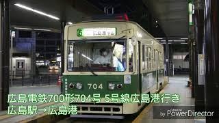 【全区間走行音】広島電鉄700形704号 5号線広島港行き 広島駅→広島港