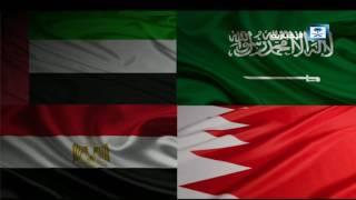 وكالة أنباء البحرين: هذه مطالب الدول الأربع