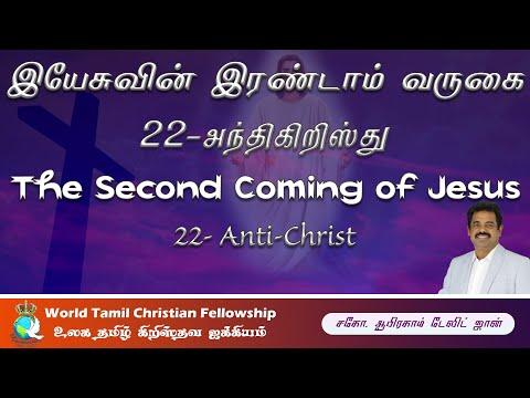 இயேசுவின் இரண்டாம் வருகை - 22 - Antichrist - Second Coming of Jesus- TAMIL thumbnail