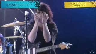 銀杏BOYZ 夢で逢えたら LIVE 2016.
