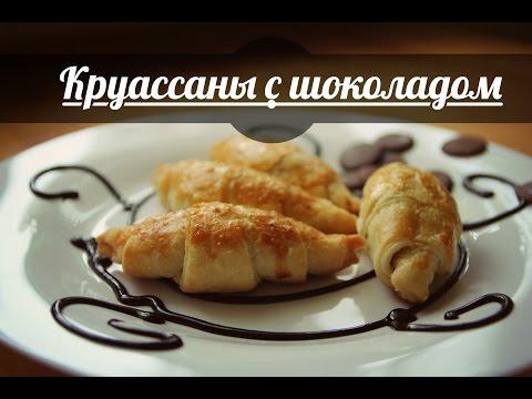 Рецепт Домашние круассаны с шоколадной начинкой Быстро, легко