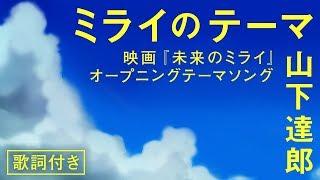 ミライのテーマ / 山下達郎 (cover) 映画「未来のミライ」OP フルver.歌詞付き