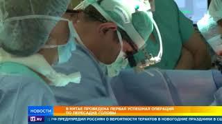 В Китае проведена первая успешная операция про пересадке головы