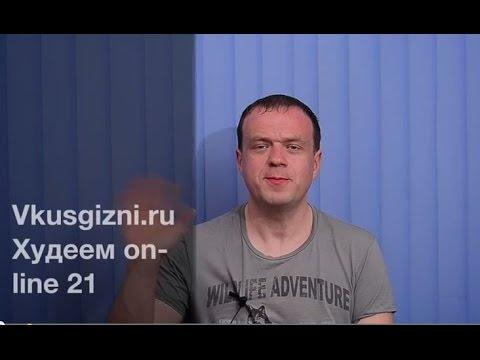"""Отчет Дениса Жука: """"Худеем Online"""" 21 ч."""
