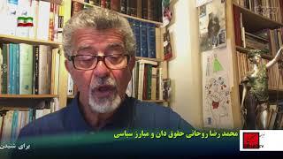 بررسی اوضاع داخلی ،حزب چپ فدائی خلق،اعترضات مردمی وموضوع فروپاشی با نگاه محمدرضا روحانی