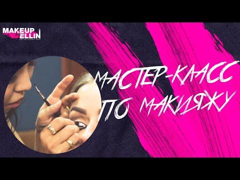 Мастер - Класс по макияжу / Kazakhstan Almaty 2016. Выпуск 62
