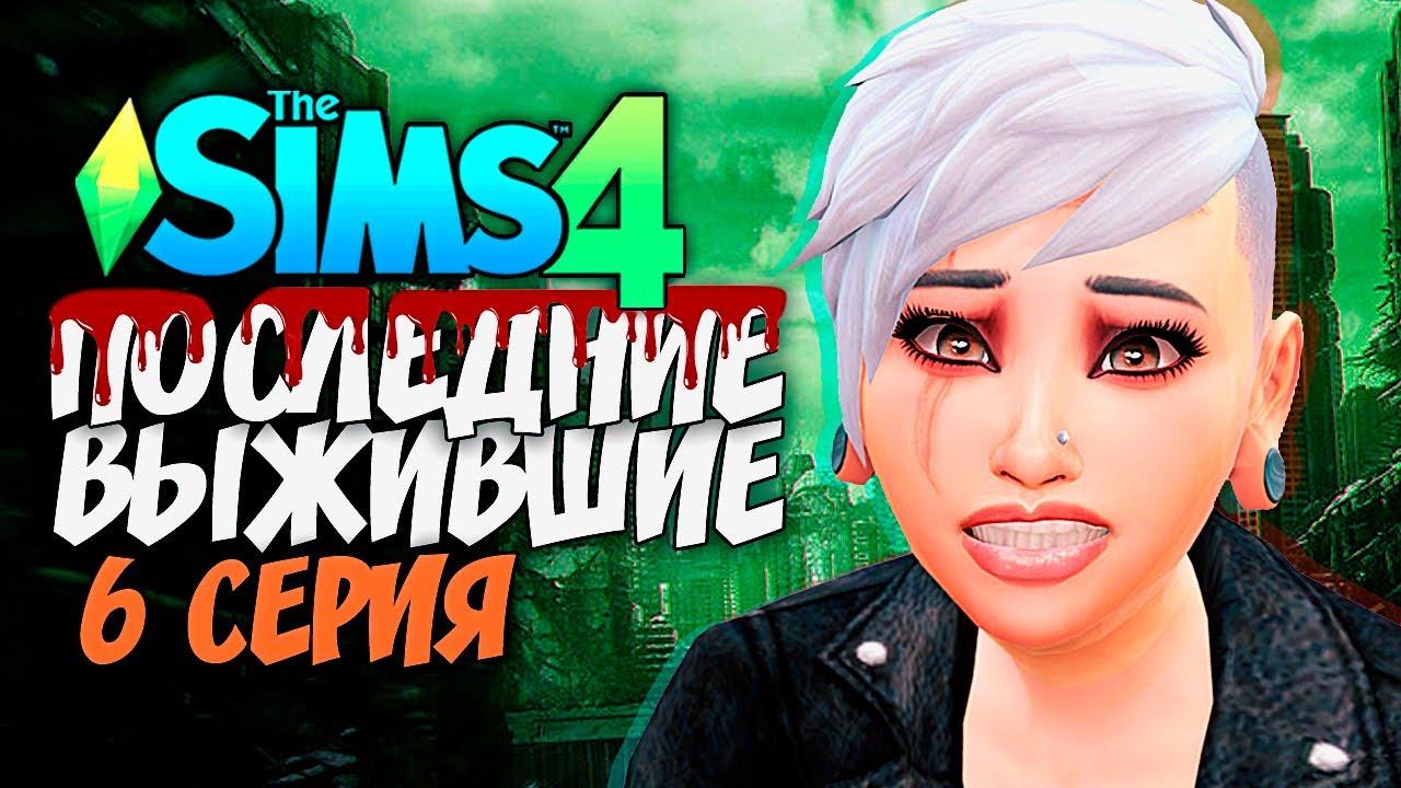 РОДЫ В МИРЕ АПОКАЛИПСИСА - The Sims 4 - Симс 4 Последние Выжившие
