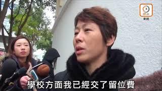 Publication Date: 2018-02-03   Video Title: 小一派位報名 重慶家長揸7私校位博入喇沙