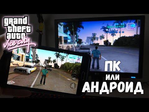 ГЛОБАЛЬНОЕ сравнение GTA Vice City (Android и PC)