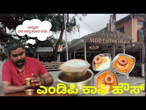 MDP Coffee House | Rich in coffee | Best coffee in Bangalore | Foodzoo |Karabath Sakath Guru|#coffee