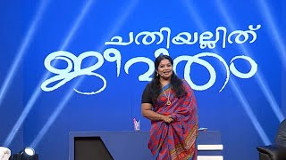 Thakarppan Comedy | Chathiyallithu Jeevitham..!| Mazhavil Manorama