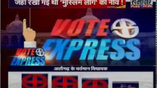 Opinion Poll Live: Vote Express reached Aligarh