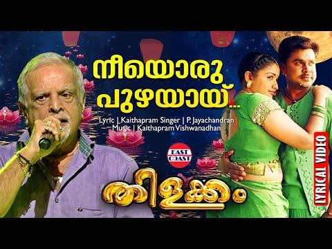 Neeyoru Puzhayayi | Thilakam | Lyrical Video Song | P.Jayachandran
