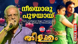 Neeyoru Puzhayayi | Thilakam | Lyrical Song | P.Jayachandran