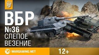 Моменты из World of Tanks. ВБР: No Comments №36 [WoT](Думаете, что великий белорусский рандом всегда настроен против вас? Тогда вы просто обязаны посмотреть..., 2015-05-01T08:54:23.000Z)