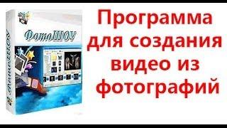 Программа для создания видео из фотографий(Скачать программу http://www.win7ka.ru/programma-dlya-sozdaniya-video-iz-fotografiy/ Если вы хотите заделать красивое видео с фотография..., 2013-12-23T06:23:23.000Z)