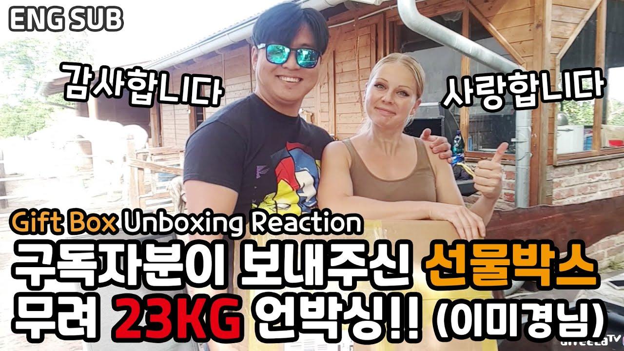[꾼맨 알렝꼬] 택배 왔다!! 구독자분이 보내주신 선물박스 무려 23kg 언박싱 ! 23kg giftbox UNBOXING reaction