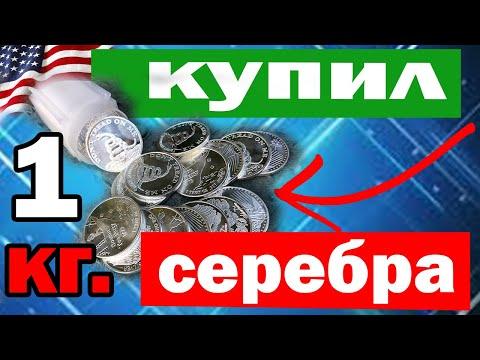 Инвестиции в серебро 2020 / Бумаге придёт конец а Драгоценные металлы вечны