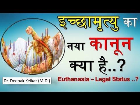 Euthanasia – Legal Status - (Hindi) - इच्छामृत्यु का  नया कानून क्या है by Dr. Deepak Kelkar (M.D.)