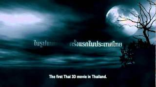 Mae Nak 3D Thai Movie