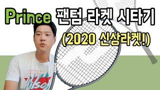 (테니스라켓리뷰) 2020 프린스팬텀 신상라켓 리뷰/시…