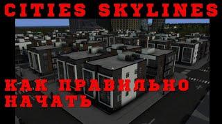 Cities Skylines как начать Как правильно начать играть в Cities Skylines Cities Skylines гайд