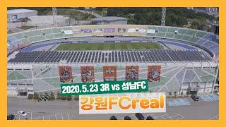강원FC리얼 - K리그 3R 성남전