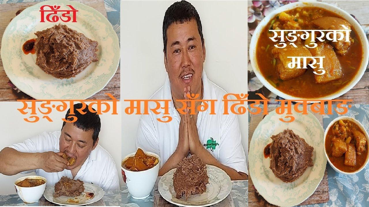 Download Dhido with Pork Belly Curry Mukbang. सुङुरको बेलीको तरकरीसँग ढिँडो मुक्बाङ।