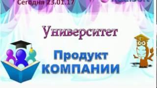 Продукт Компании - ЗУП 23.01.17 Алла Корбут